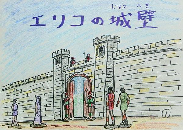 聖書の紙芝居 エリコの城壁