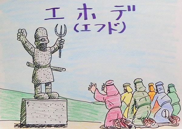 聖書の紙芝居 エフド